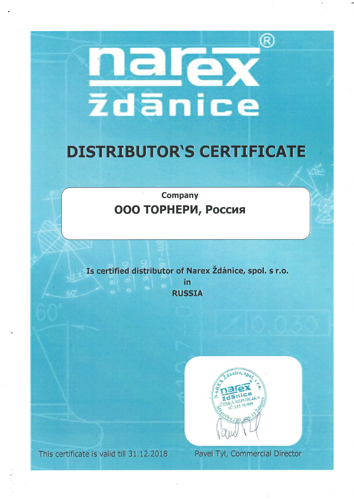 Сертификат дистрибьютора Narex