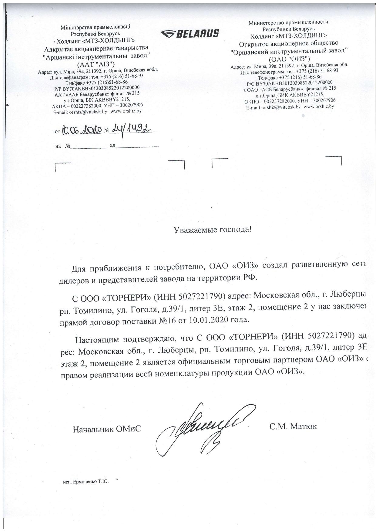 Сертификат дистрибьютора Оршанский инструментальный завод. Беларусь
