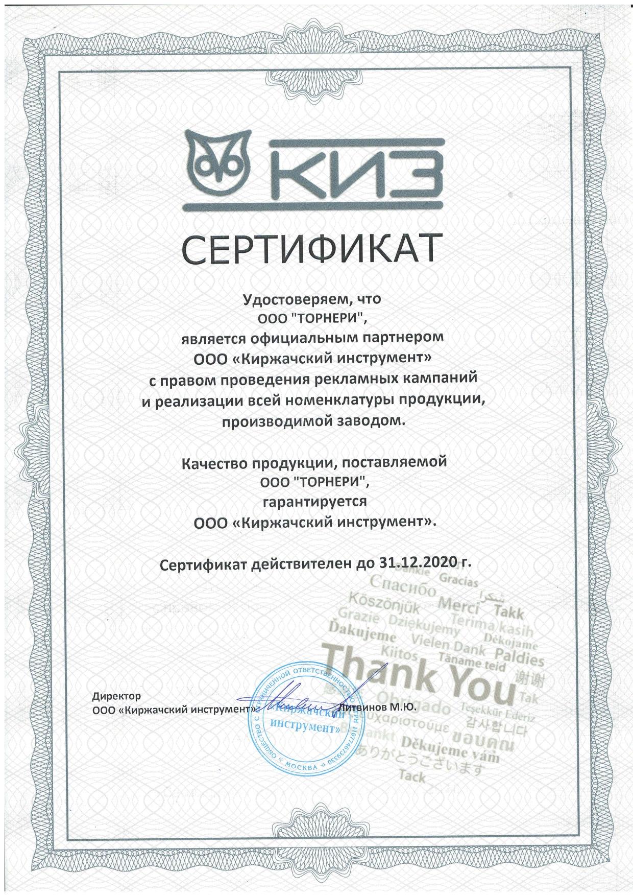 Сертификат дистрибьютора Киржачский инструмент