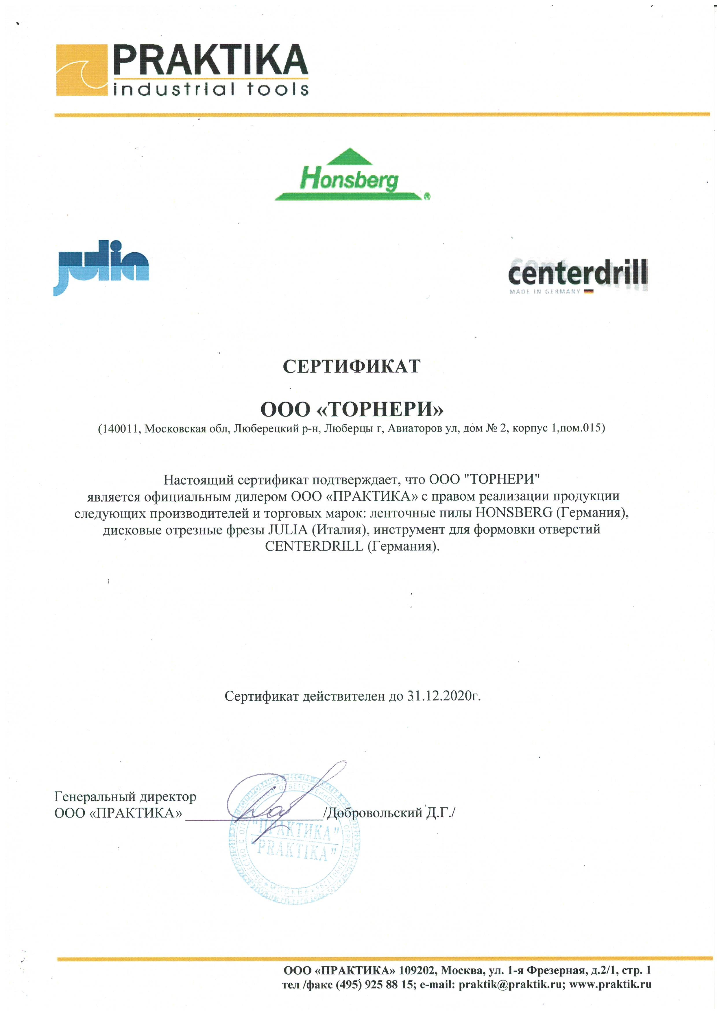Сертификат дистрибьютора Praktika