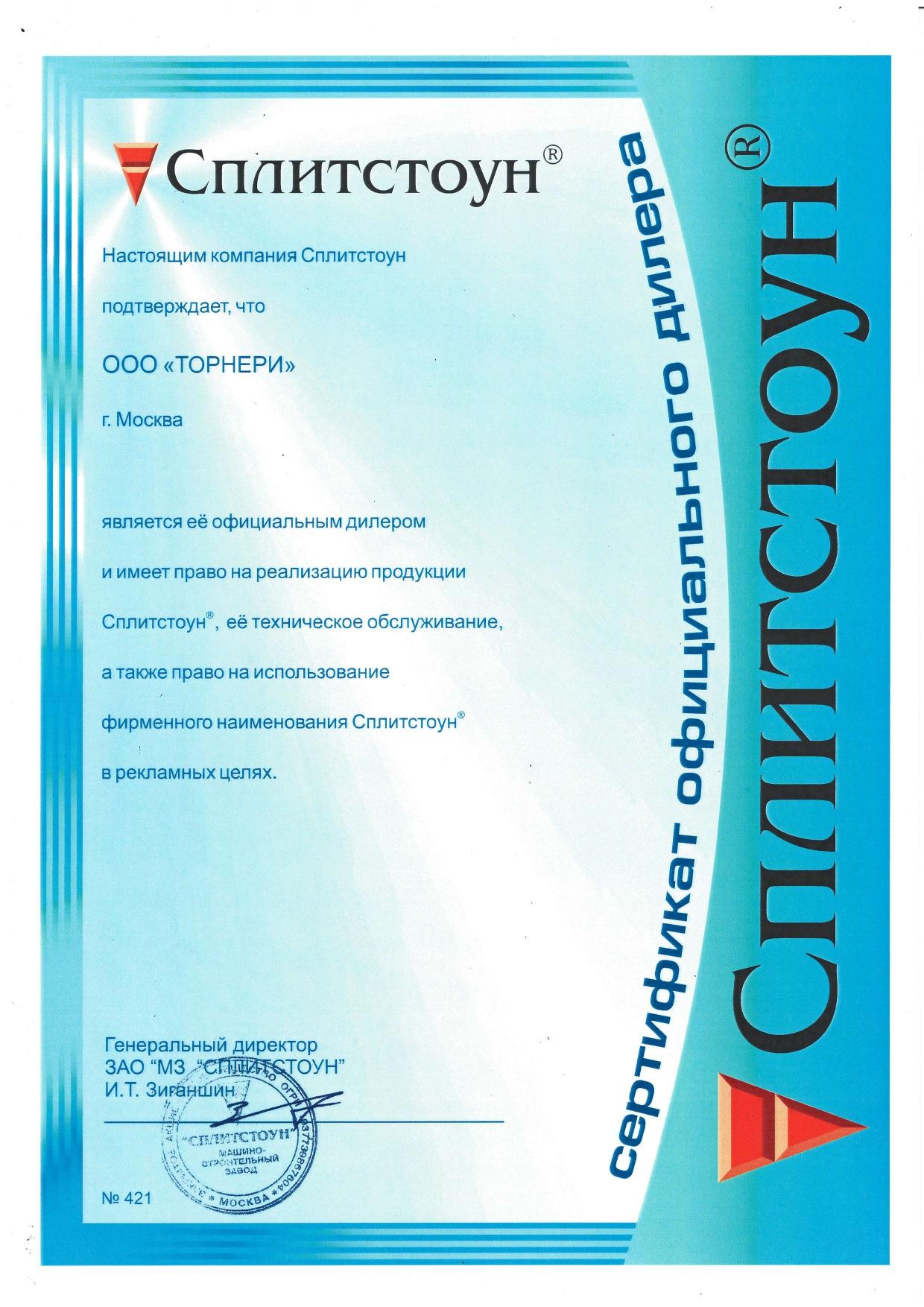 Сертификат дистрибьютора Сплитстоун
